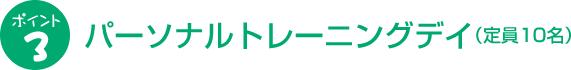 パーソナルトレーニングデイ(定員10名)