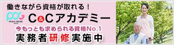 大阪市西区実務者研修ならC&Cアカデミー