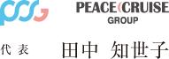 ピースクルーズ株式会社 代表 田中 知世子