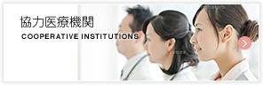協力医療機関